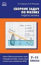 Горлова Л.А. Сборник задач по физике. 7-11 классы. Гидростатика