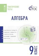 Ахрименкова В.И. Алгебра. 9 класс. Тематические тесты