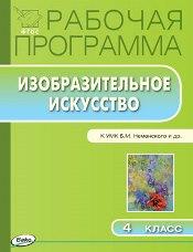 Ульянова Н.С. Изобразительное искусство. 4 класс. Рабочая программа к УМК Неменского