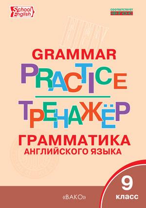 Макарова Т.С. Грамматика английского языка. 9 класс. Тренажер. Grammar practice