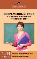 Петруленков В.М. Современный урок в условиях реализации требований ФГОС. 1-11 классы