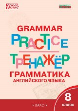 Макарова Т.С. Грамматика английского языка. 8 класс. Тренажер. Grammar practice