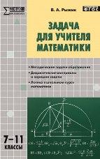 Рыжик В.И. Задача для учителя математики. 7-11 классы