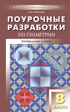 Гаврилова Н.Ф. Поурочные разработки по геометрии. 8 класс. Универсальное издание