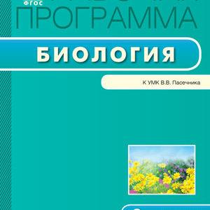 Шестакова С.Н. Биология. 6 класс. Рабочая программа к УМК Пасечника