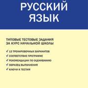 Никифорова В.В. Русский язык. Типовые тестовые задания за курс начальной школы