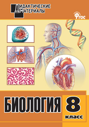 Рупасов С.В. Биология. 8 класс. Дидактические материалы. Разноуровневые задания