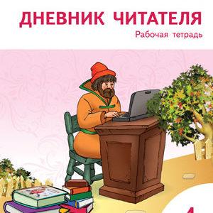 Клюхина И.В. Дневник читателя. 4 класс. Рабочая тетрадь