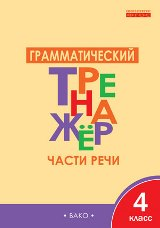 Чурсина Л.В Грамматический тренажёр. Части речи. 4 класс