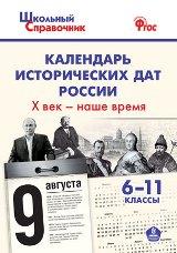 Чернов Д.И. Календарь исторических дат России Х век - наше время. 6-11 классы