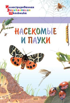 Орехов А.А. Насекомые и пауки. Иллюстрированная энциклопедия школьника