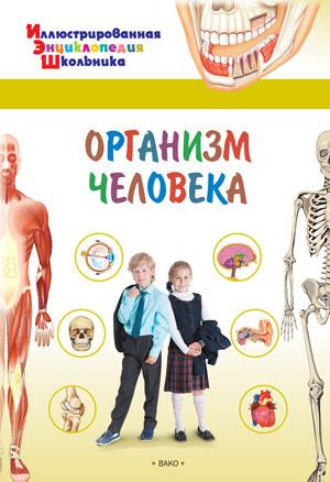 Орехов А.А. Организм человека. Иллюстрированная энциклопедия школьника