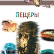 Орехов А.А. Пещеры. Иллюстрированная энциклопедия школьника