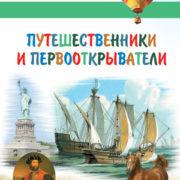 Орехов А.А. Путешественники и первооткрыватели. Иллюстрированная энциклопедия школьника