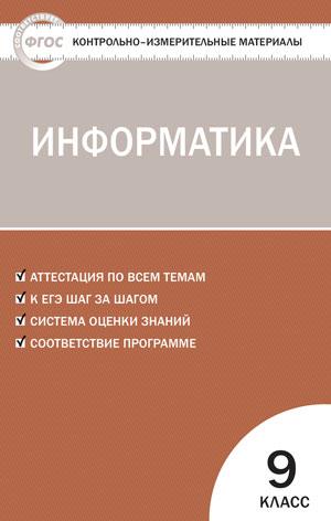 Масленикова О.Н. Информатика. 9 класс. Контрольно-измерительные материалы (КИМ)