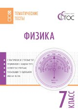 Фещенко Т.С., Полубнева Т.В., Тихонова О.В. Физика. 7 класс. Тематические тесты
