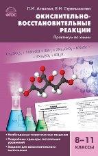 Асанова Л.И. Химия. 8-11 классы. Окислительно-восстановительные реакции. Практикум по химии
