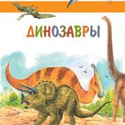 Орехов А.А. Динозавры. Иллюстрированная энциклопедия школьника