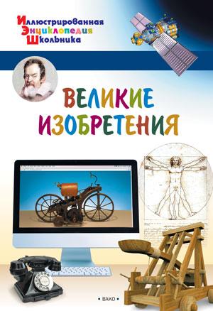 Орехов А.А. Великие изобретения. Иллюстрированная энциклопедия школьника