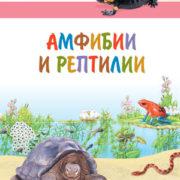 Орехов А.А. Амфибии и рептилии. Иллюстрированная энциклопедия школьника