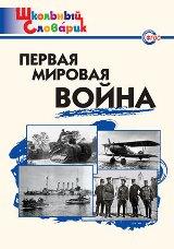 Чернов Д.И. Первая мировая война. Школьный словарик