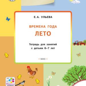 Ульева Е.А. Творческие задания. Времена года. Лето. Тетрадь для занятий с детьми 6-7 лет