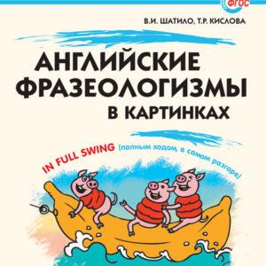 Шатило В.И., Кислова Т.Р. Английские фразеологизмы в картинках