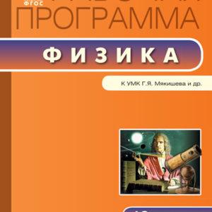 Шлык Н.С. Физика. 10 класс. Рабочая программа к УМК Мякишева