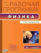 Шлык Н.С. Физика. 11 класс. Рабочая программа к УМК Мякишева