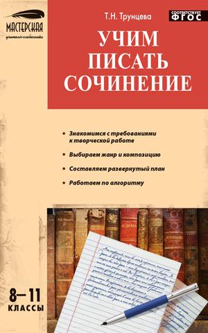 Трунцева Т.Н. Учим писать сочинения. 8-11 классы
