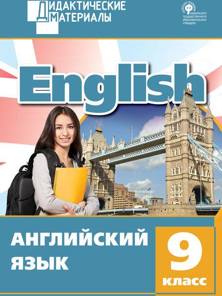 Морозова Е.А. Английский язык. 9 класс. Разноуровневые задания. ФГОС