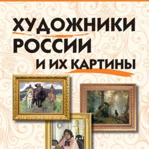 Никитина Е.Р. Художники России и их картины. Школьный словарик
