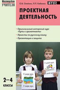 Олейник О.В., Кобанюк Л.П. Проектная деятельность: методика обучения. Проекты по русскому языку. 2–4 классы