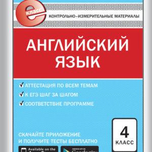 Кулинич Г.Г. Английский язык. 4 класс. Контрольно-измерительные материалы (КИМ). Е-Класс