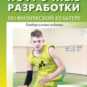 Патрикеев А.Ю. Физическая культура. 9 класс. Поурочные разработки. Универсальное издание