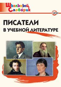 Кутявина С.В. Писатели в учебной литературе