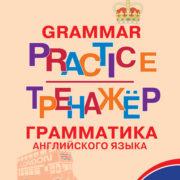 Макарова Т.С. Грамматика английского языка. 10-11 классы. Тренажёр. Grammar practice