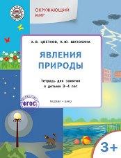 Цветков А.В., Шатохина К.Ю. Окружающий мир. Явления природы. Тетрадь для занятий с детьми 3-4 лет