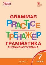 Макарова Т.С. Грамматика английского языка. 7 класс. Тренажёр. Grammar practice