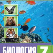 Севрук Ю.А. Биология. 7 класс. Дидактические материалы. Разноуровневые задания