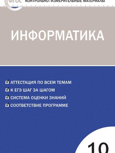 Масленикова О.Н. Информатика. 10 класс. Контрольно-измерительные материалы (КИМ)