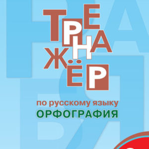 Александрова Е.С. Тренажёр по русскому языку. 9 класс. Орфография