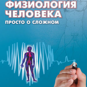 Каменский А.А. Физиология человека. Просто о сложном