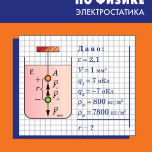 Горлова Л.А., Легомина С.В. Сборник задач по физике. 10-11 классы. Электростатика