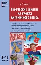 Бикеева А.С. Творческие занятия на уроках английского языка. 3-11 класс