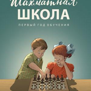 Барский В.Л. Шахматная школа. Первый год обучения. Учебник