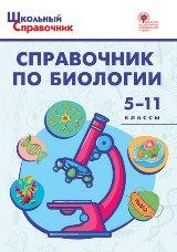 Соловков Д.А. Справочник по биологии. 5-11 классы