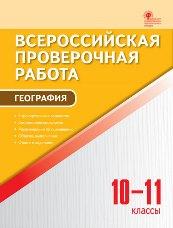 Принь О.Н. География. 10-11 классы. Всероссийская проверочная работа