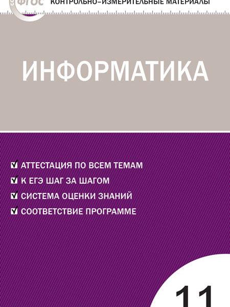 Масленикова О.Н. Информатика. 11 класс. Контрольно-измерительные материалы (КИМ)