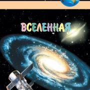 Орехов А.А. Вселенная. Иллюстрированная энциклопедия школьника